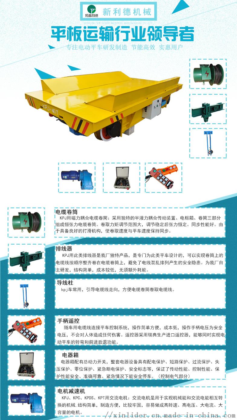 三相道軌車捲筒智慧平板運輸車軌道式運行58788752