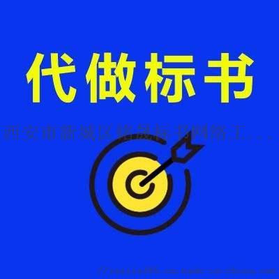 西安投標標書製作公司-專業投標文件代寫服務833803702
