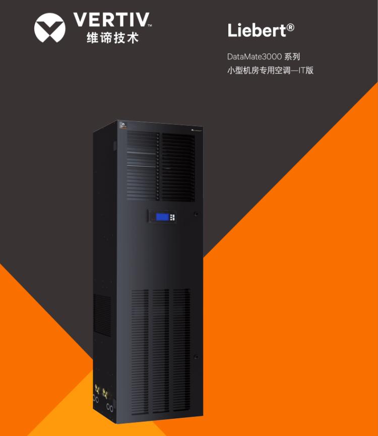 艾默生维谛EME3000系列参数-1.jpg