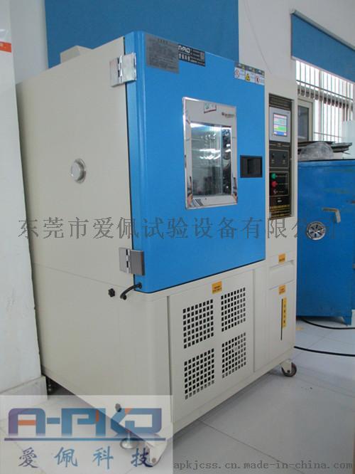 爱佩科技AP-HX温湿度检定箱776131205