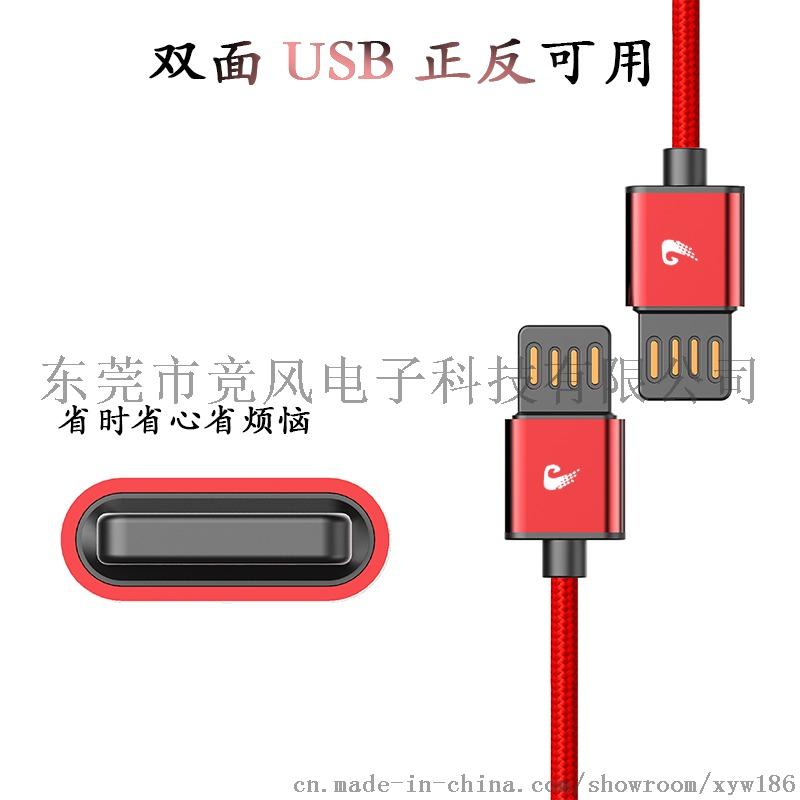 双面USB