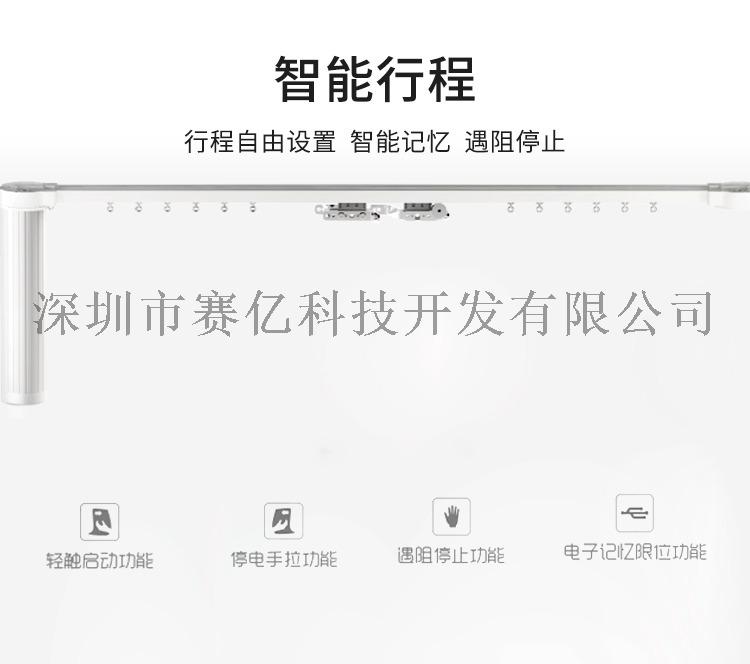 電動窗簾方案開發_08.jpg