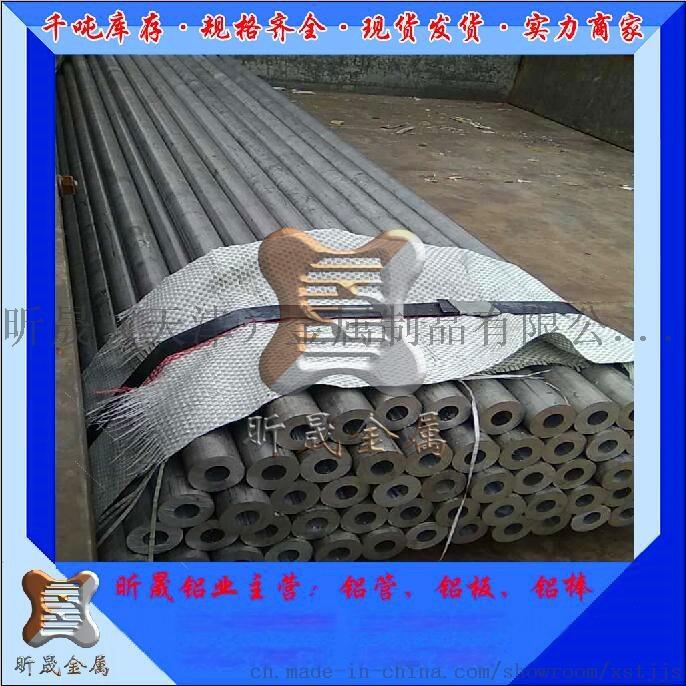 昕晟(天津)金属制品有限公司6082无缝铝管745238592