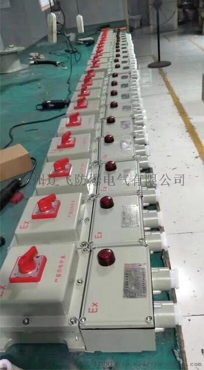 BQC-10/380V防爆磁力起动器788451422