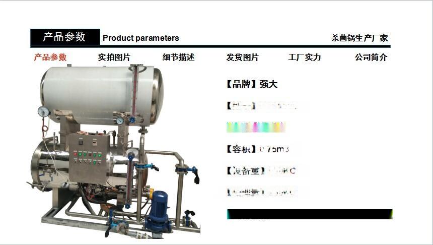 香辣鸡架杀菌锅 水浴式的57478752