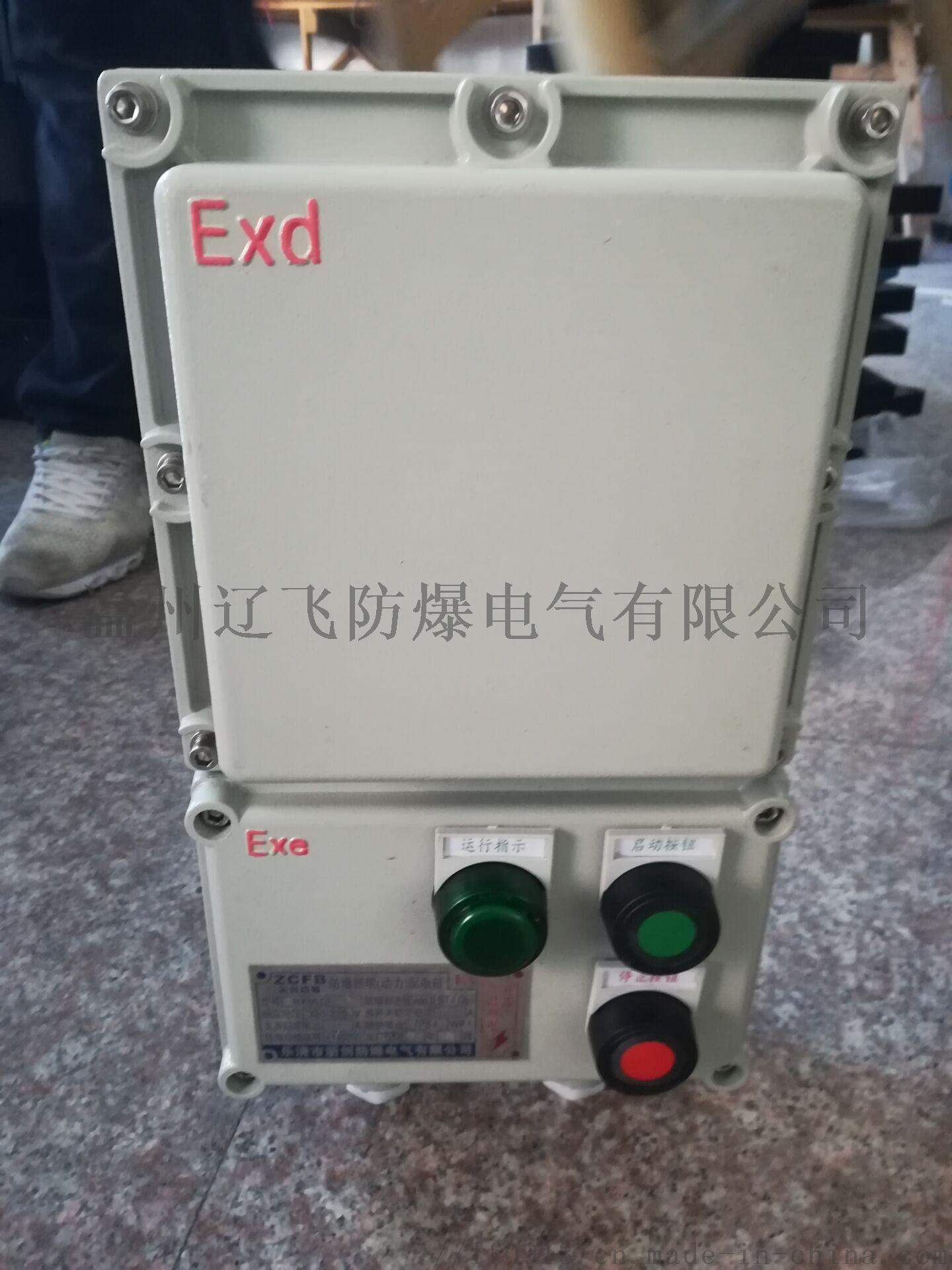 BQC-10/380V防爆磁力起动器788451392