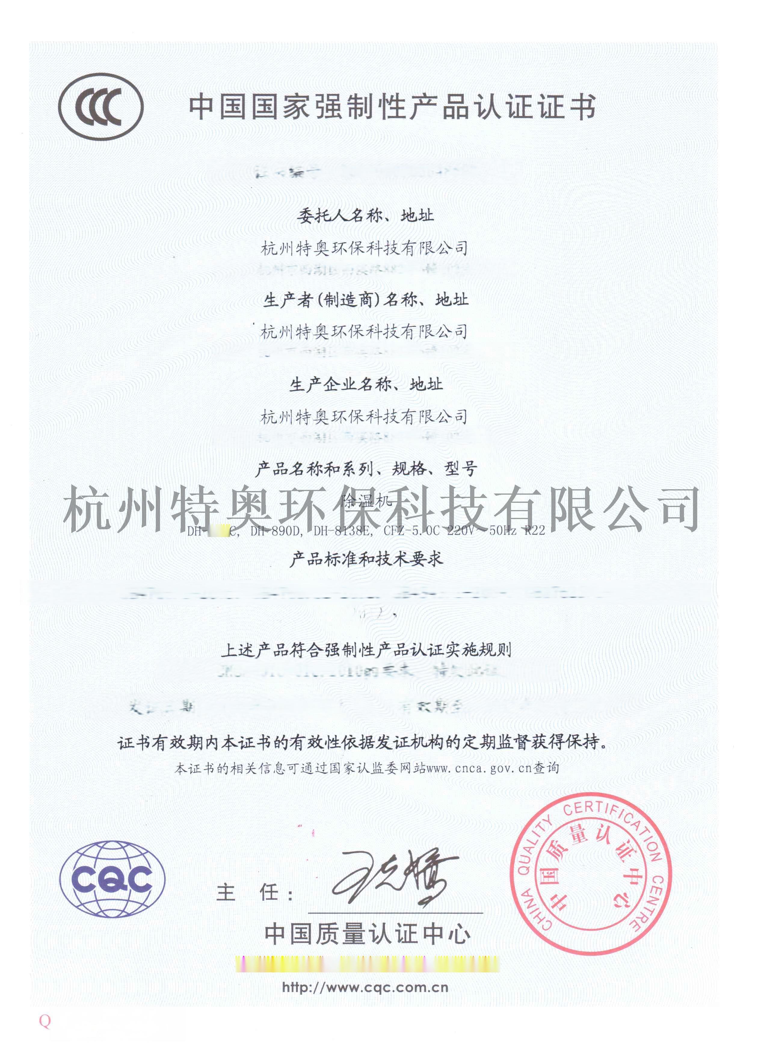 DH-890C 890D CCC证书.jpg