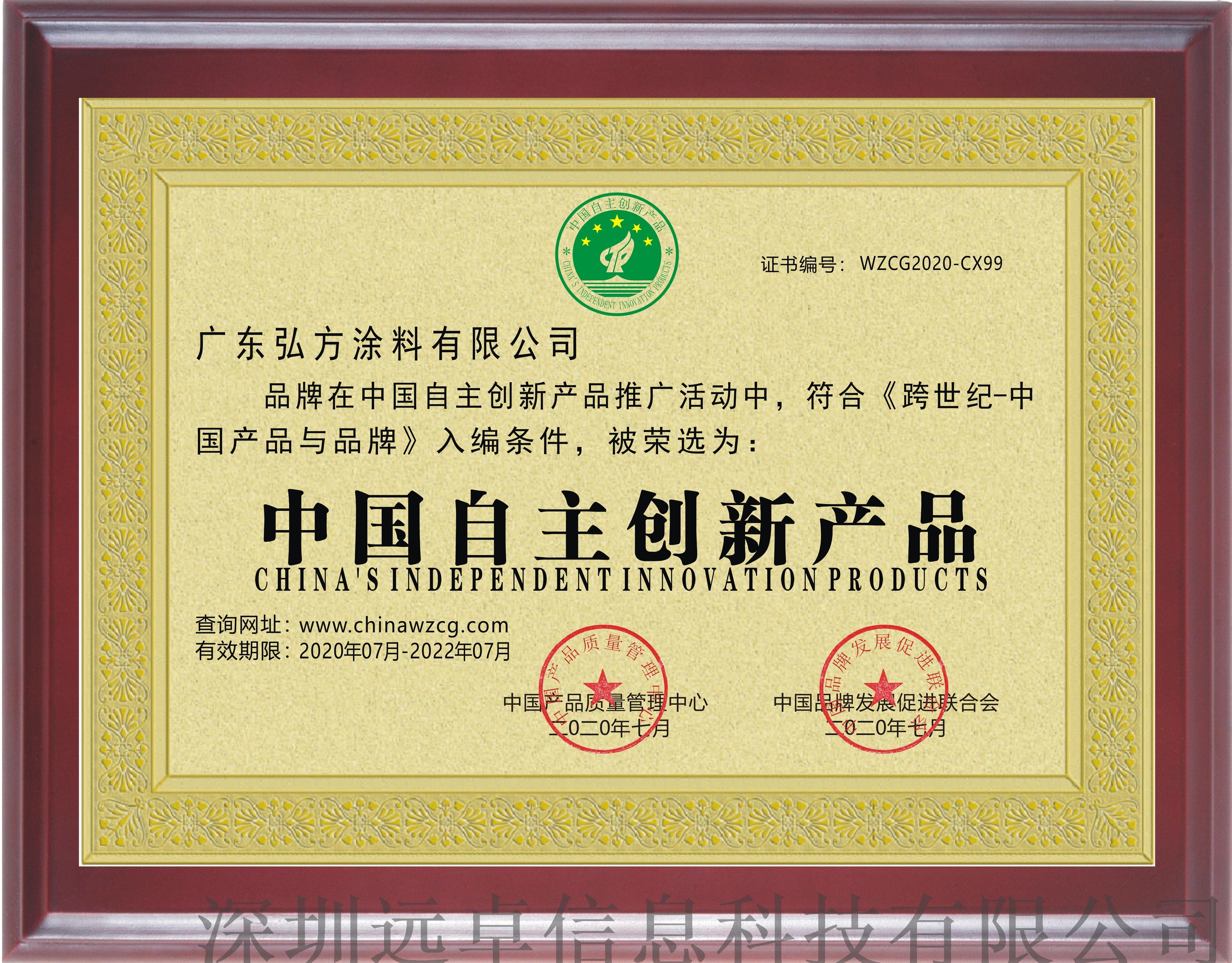 中国自主创新产品.jpg