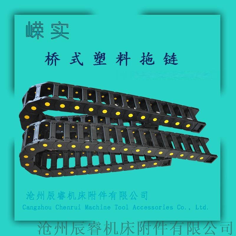 往复运行尼龙66电缆拖链 沧州辰睿电缆拖链918015095