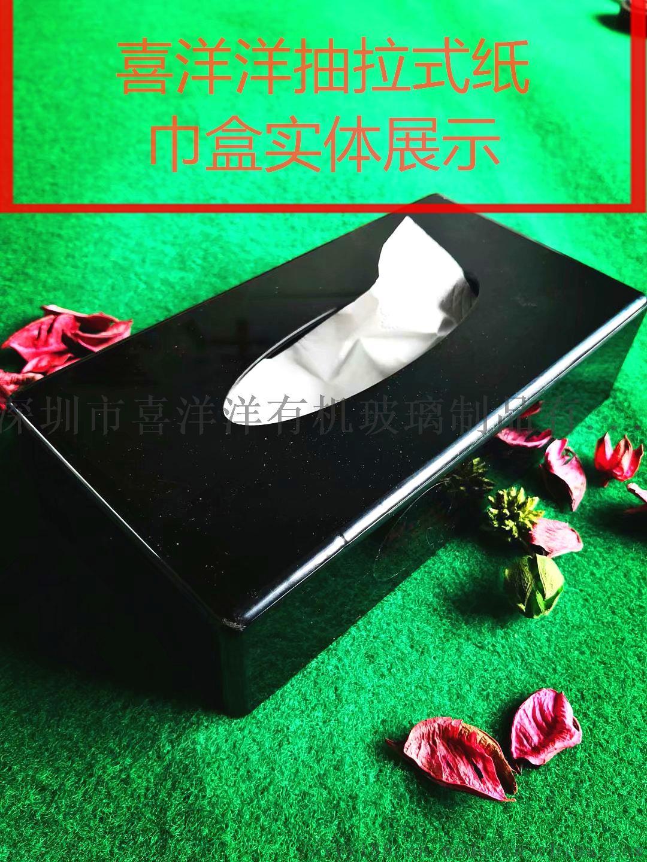 抽拉式纸巾盒