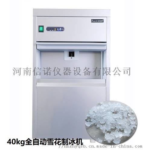 40kg全自动雪花制冰机.jpg