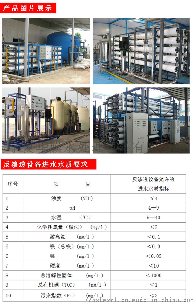 大型工业工厂用超滤净水设备净水机器水处理设备132073115