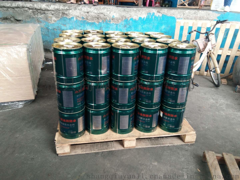 911聚氨酯防水涂料工程材料153326615