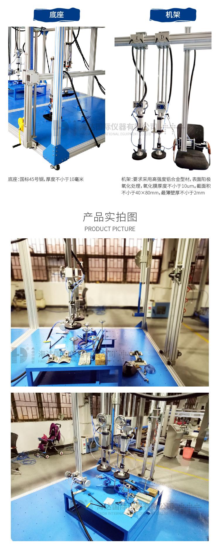 HD-F738 椅子综合测试仪_04.jpg