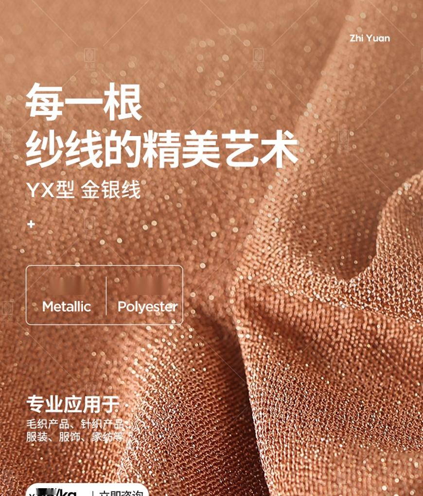 YX型-金银线详情_01.jpg