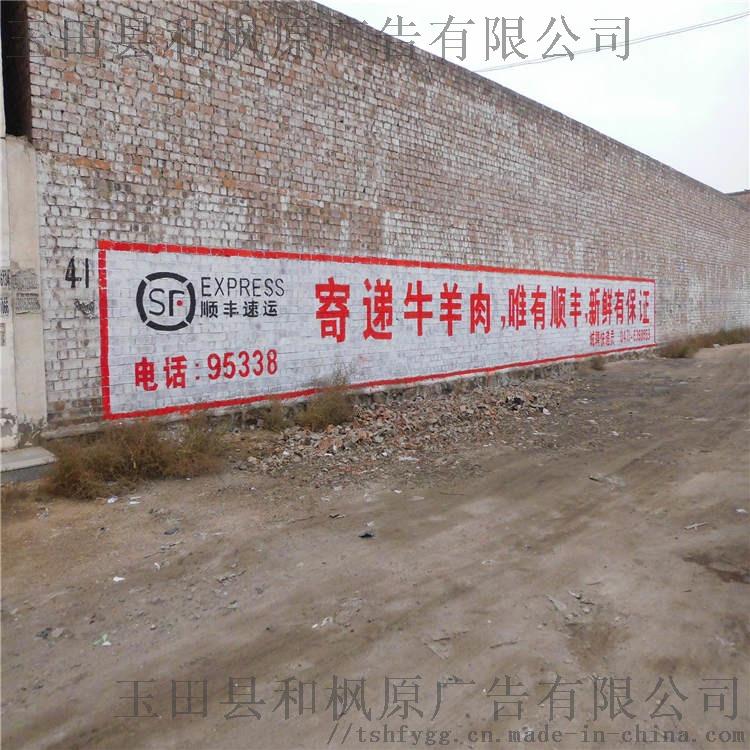 太原墙体广告刷墙广告制作,和枫原始于1998年863850302