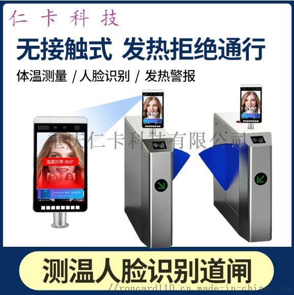 支持人脸检测人行通道闸门禁系统单门门禁考勤系统114074322