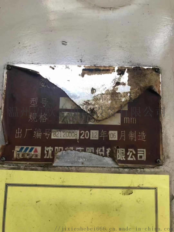 沈阳中捷TK6513刨台式数控卧式铣镗床123950105