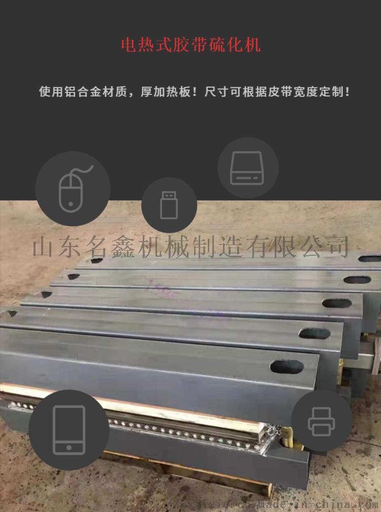 厂家直销电热式皮带**化机 矿用皮带修补设备109281892
