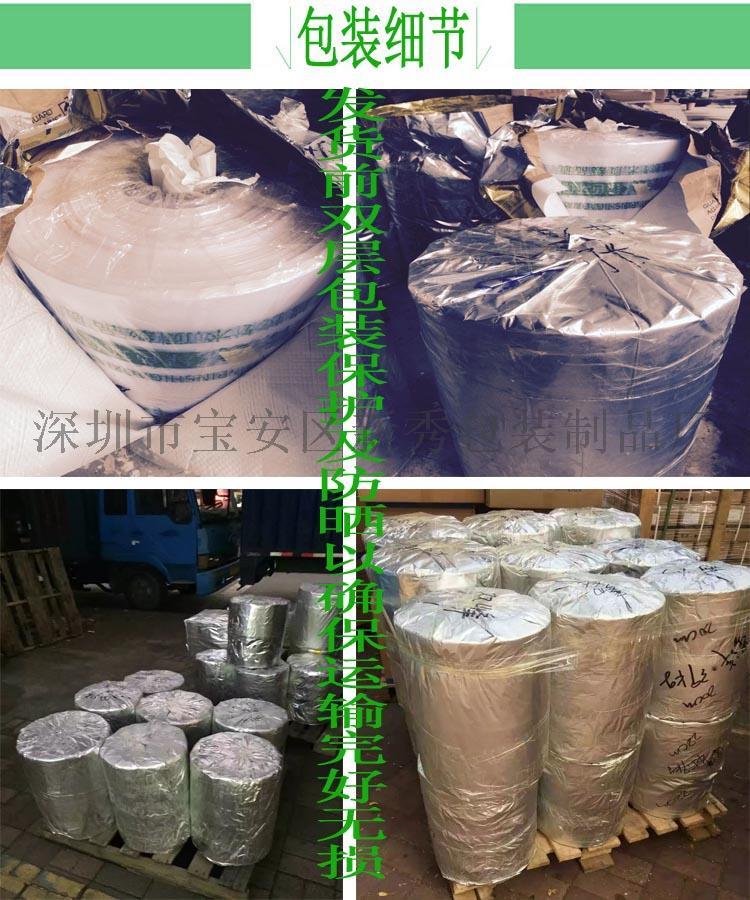 厂家直销石膏线专用包装膜PVC热缩膜特白透亮可定制70118972