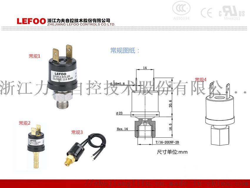 厂家批发水泵自动开关 汽车空调压力开关 压缩机高低压保护器力夫98540765