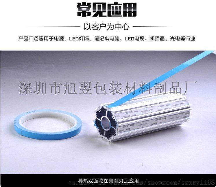 生产 led灯条导热双面胶 铝基板模具散热胶带43938562