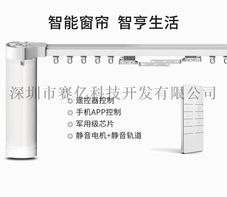電動窗簾方案開發_02.jpg