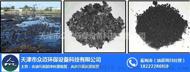 油泥处理油泥处理10.jpg