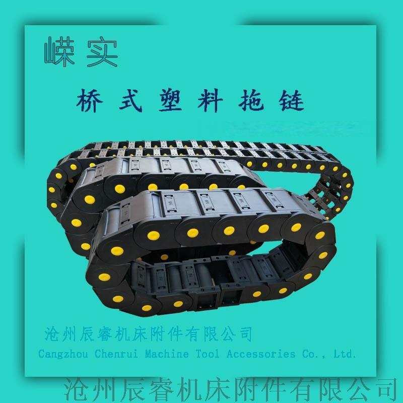 往复运行尼龙66电缆拖链 沧州辰睿电缆拖链918015125