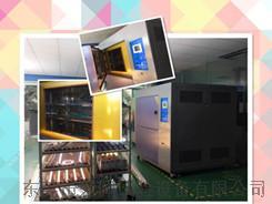 250升三箱冷热冲击试验箱245.jpg