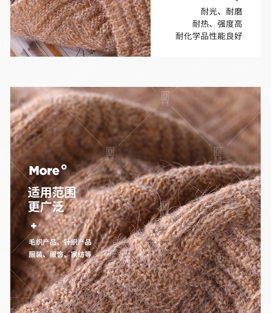 兔毛混纺纱-_07.jpg