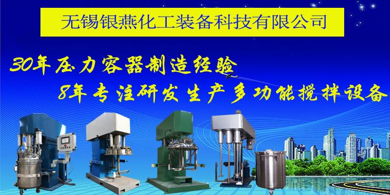 厂家提供多功能双轴混合搅拌机 多功能分散搅拌机139501175