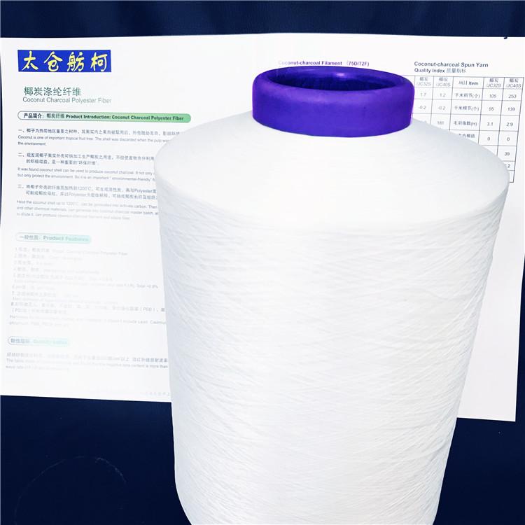 椰碳丝、cocoeco、椰碳环保碳化制造纤维809638785