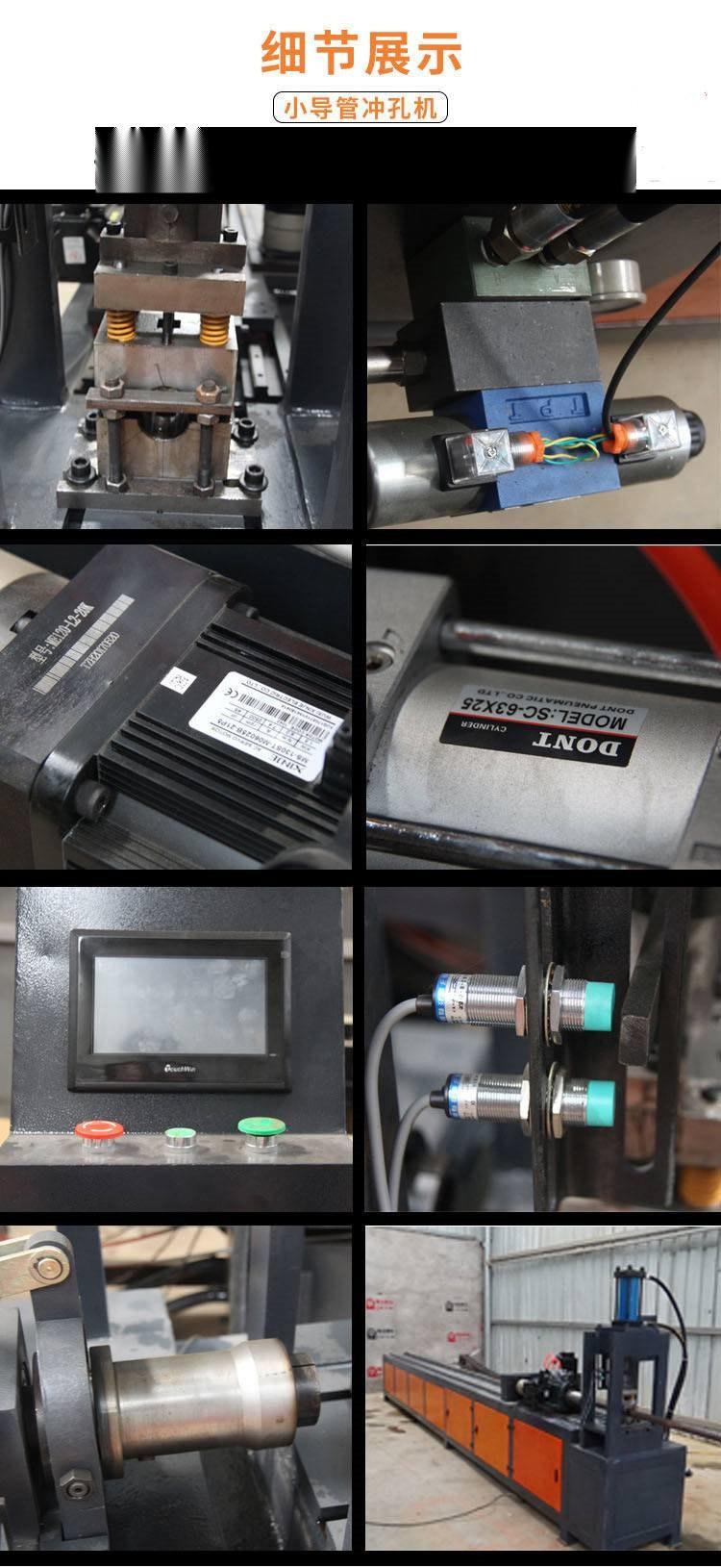 湖北随州42小导管打孔机/小导管冲眼机售后处理
