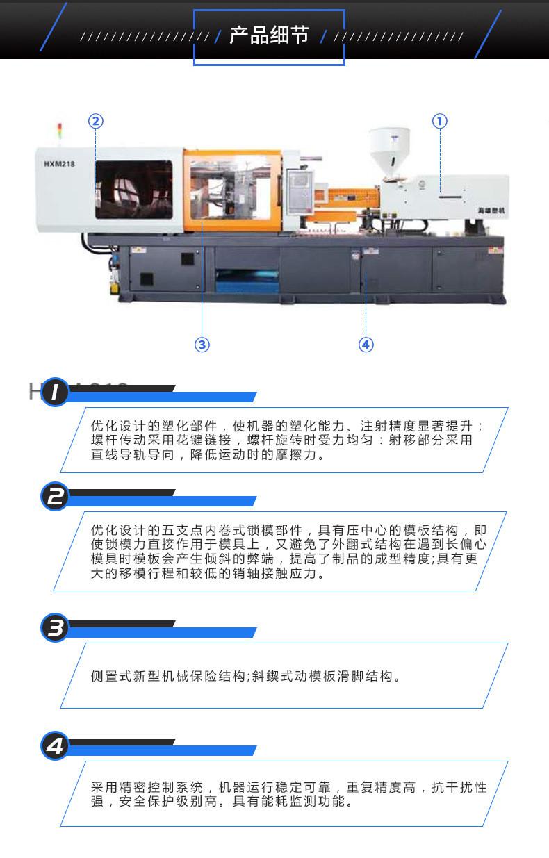 海雄厂家,伺服节能型,日用品注塑机 HXM98141019875