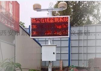 西安扬尘检测仪13659259282768514675