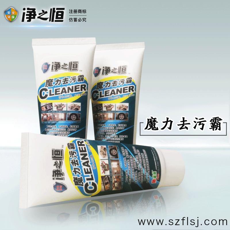 深圳不锈钢去污清洁剂厂家魔力去污霸762046782
