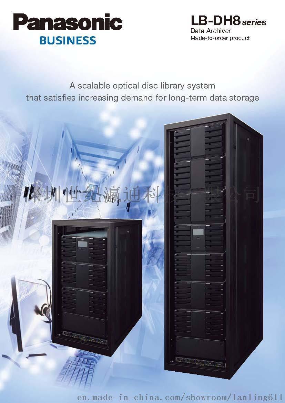 松下藍光碟庫LB-DH8 檔案館資料庫盤庫63763665
