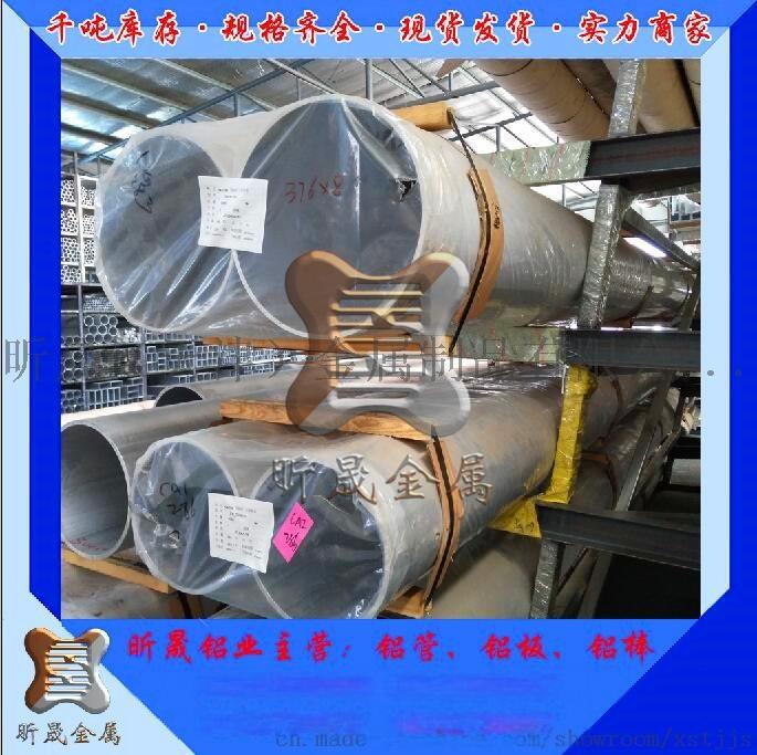 昕晟(天津)金属制品有限公司6082无缝铝管745238612