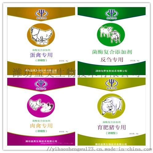 诚招育肥猪复合菌代理 猪用饲料添加剂诚招各地区代理64786562