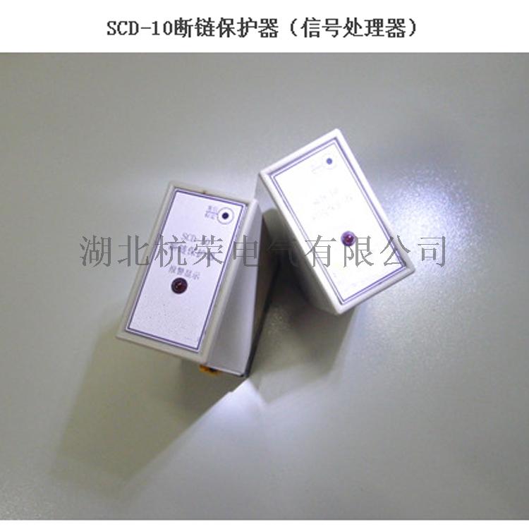 断链保护器SCD-10.png