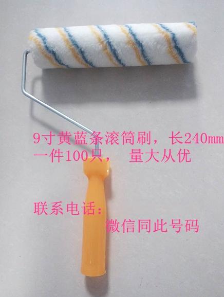 750g黄蓝 9×40 滚筒刷 00_副本