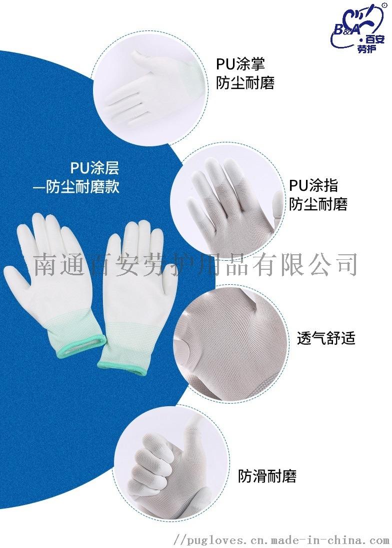 【百安品牌】pu涂层手套 南通厂家供应82291705