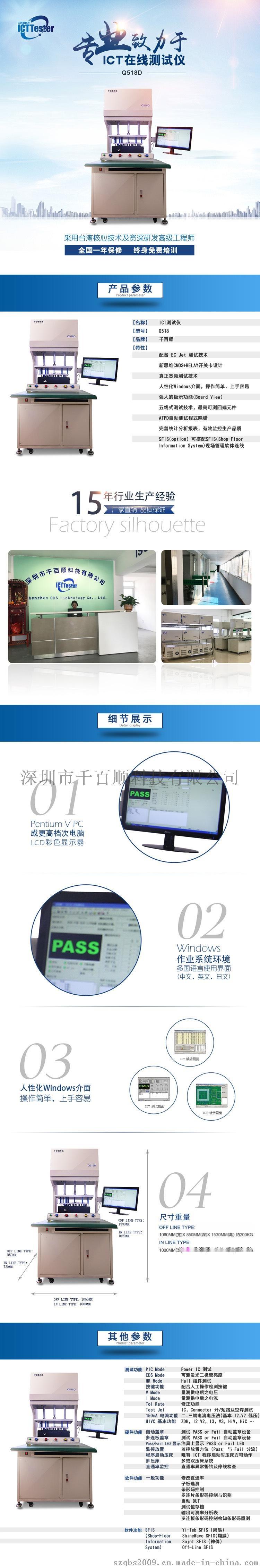 ict在线测试仪 (3).jpg