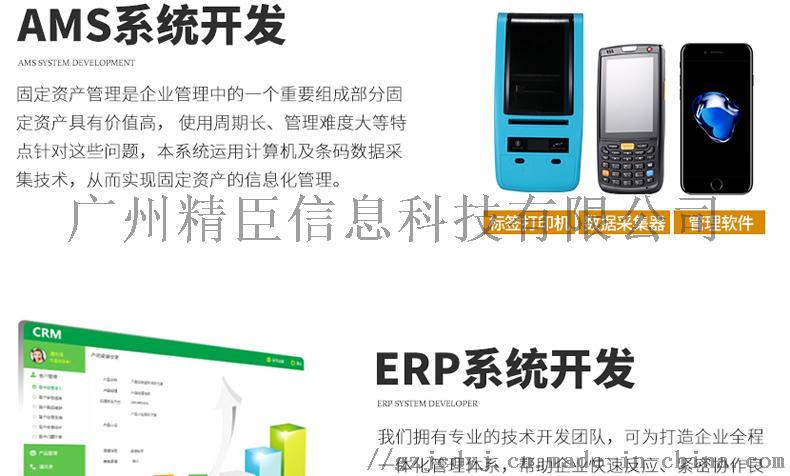 广州固定资产标签打印管理系统解决方案84670975