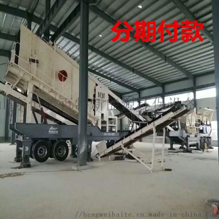 山石移動碎石機廠家直銷 建築石子移動碎石機設備771140182