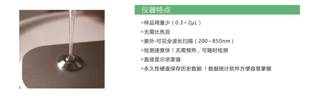 K5500Plus微量分光光度计3.jpg