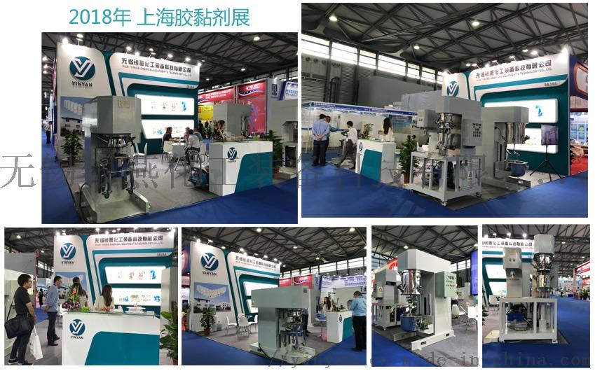 2018年9月 上海胶黏剂展.jpg