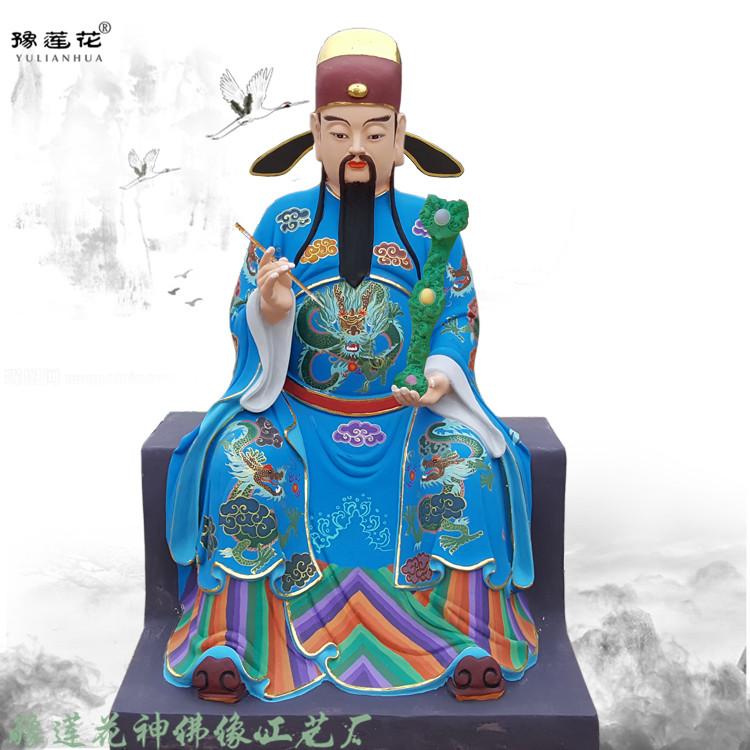 750文昌帝君1 (2).jpg