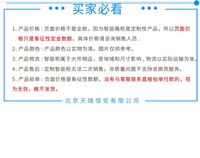 智慧文件交換箱_21.jpg